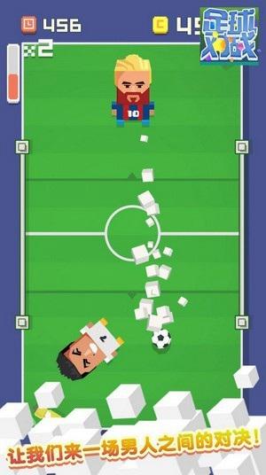 足球对决红包版最新版