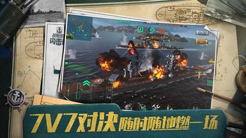 战舰世界闪击战破解版游戏免费版本