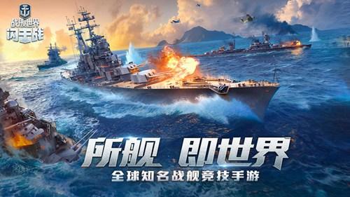 战舰世界闪击战破解版游戏最新版