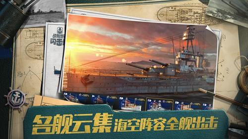 战舰世界闪击战破解版游戏下载