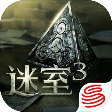 迷室3破解版免费苹果