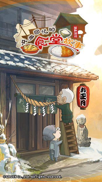 众多回忆的食堂故事最新版免费版本