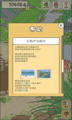 旅行青蛙手谈汉化版03