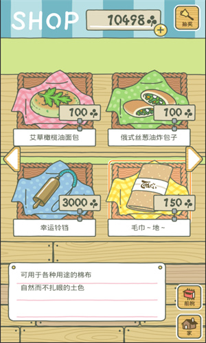 旅行青蛙手谈汉化版02