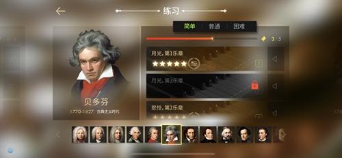 钢琴师手游最新版免费版本