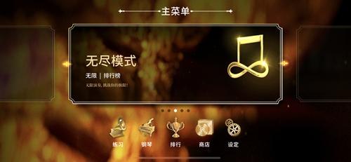 钢琴师手游最新版下载