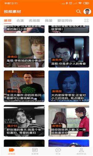 zao换脸软件破解版02