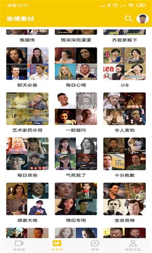 zao换脸软件破解版01
