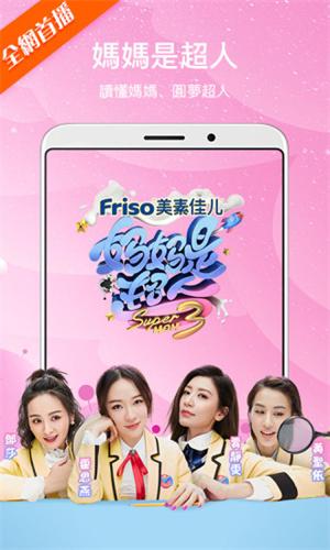 芒果TV国际版app