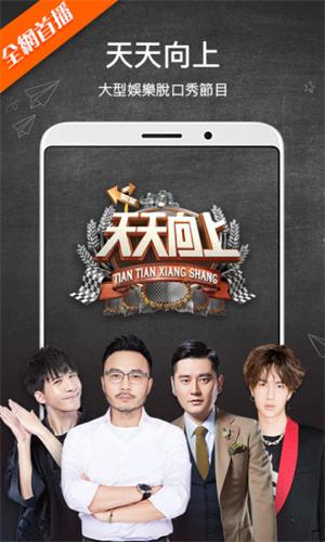 芒果TV国际版app03