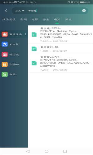 域下载器破解版app8
