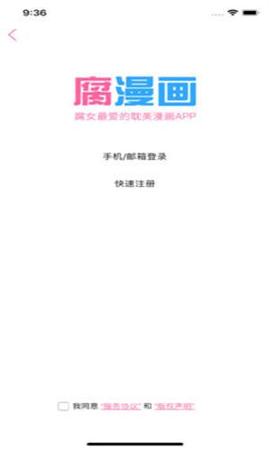 腐漫画app官网