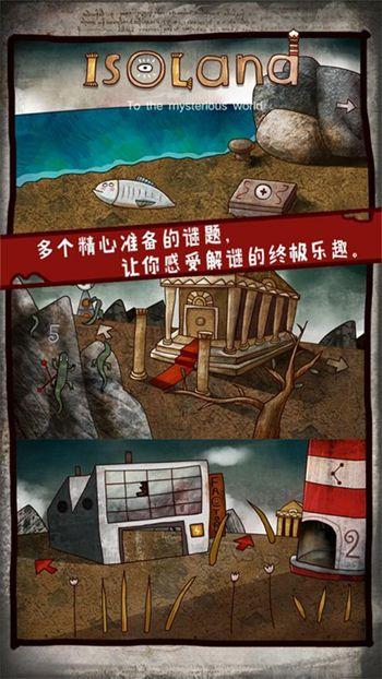 迷失岛免费版ios下载