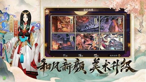 阴阳师最新版本网易下载