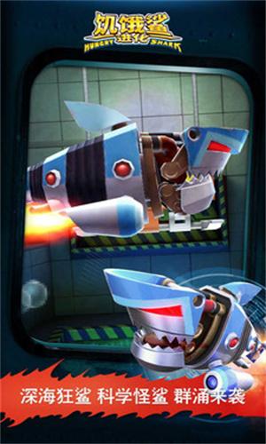 饥饿鲨进化最新破解版03