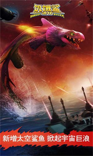 饥饿鲨进化最新破解版02