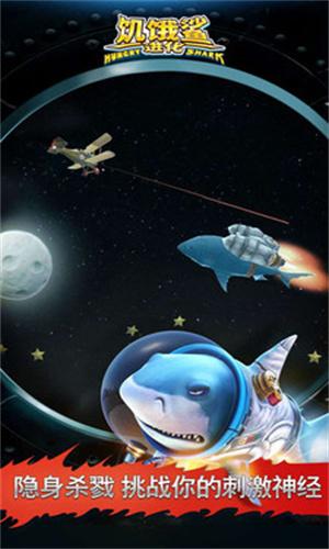 饥饿鲨进化最新破解版01