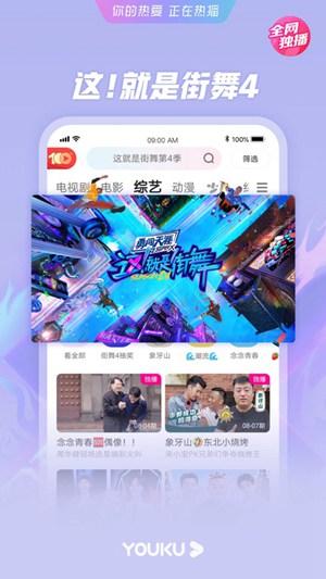 优酷app官方下载免费版下载