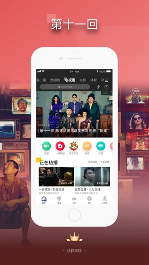 pp视频app手机版最新版