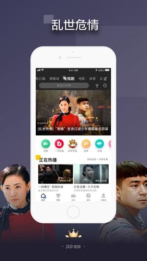 pp视频app手机版