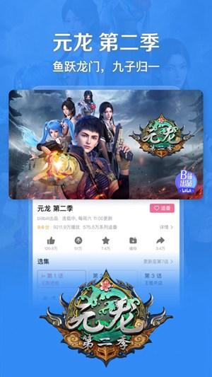 哔哩哔哩视频下载app下载