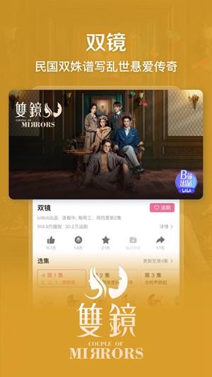 哔哩哔哩视频下载app