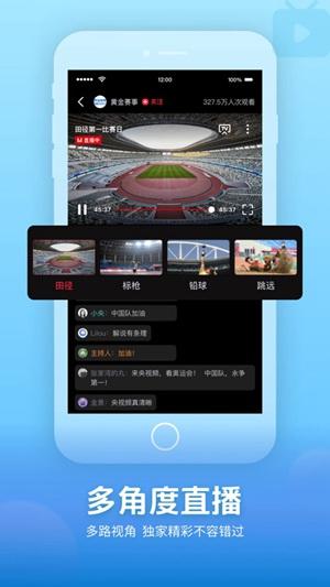 央视频app官方免费下载苹果版
