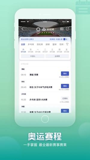 央视频app官方免费下载苹果版下载