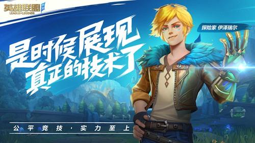 lol手游9月15日不删档测试下载免费版本