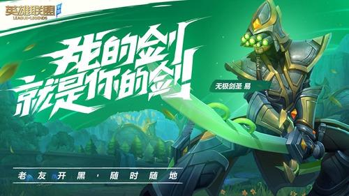 lol手游9月15日不删档测试下载