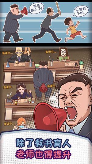 中国式班主任破解最新版