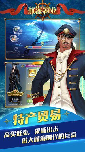 航海霸业破解版最新版