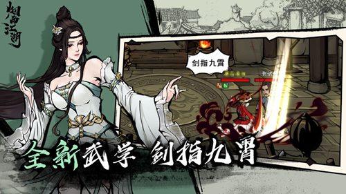 烟雨江湖破解版下载