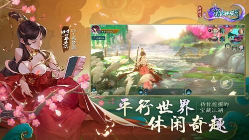 剑网3指尖江湖破解版免费版本