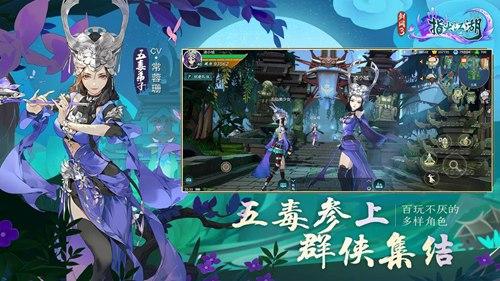 剑网3指尖江湖破解版下载
