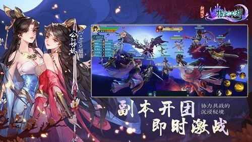 剑网3指尖江湖破解版