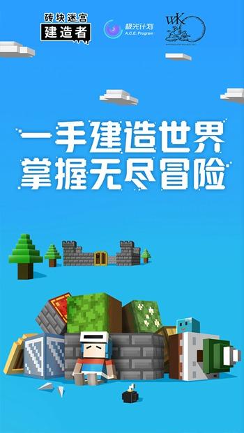 砖块迷宫建造者无限金币最新版