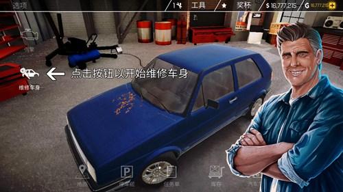 汽车修理工模拟器2021手机版最新版