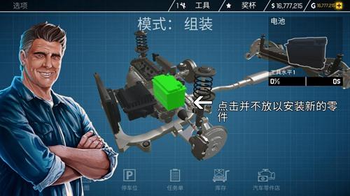 汽车修理工模拟器2021手机版