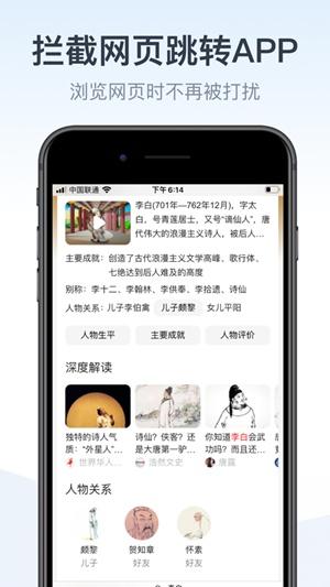 拦截100app官方最新版下载