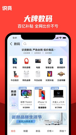 识货app下载苹果破解