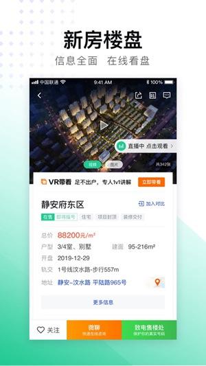 安居客app下载房源版最新版