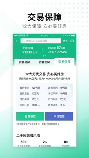 安居客app下载房源版