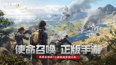 使命召唤手游国际服下载正版最新版