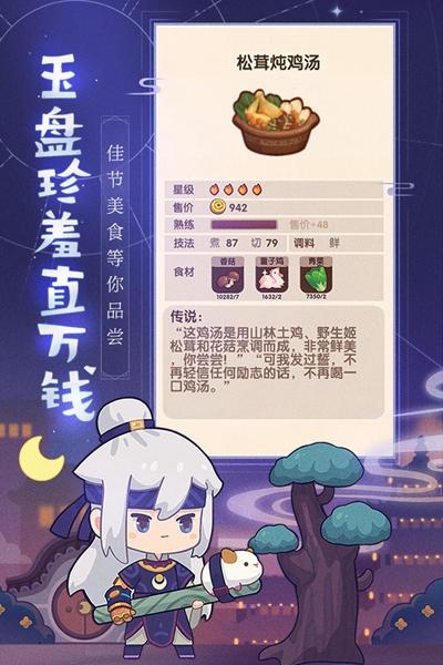 爆炒江湖官方版免费版本