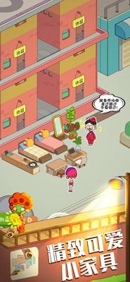房东模拟器游戏破解版无限金币