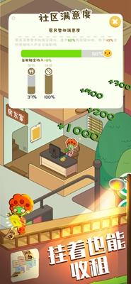 房东模拟器游戏破解版无限金币免费版本