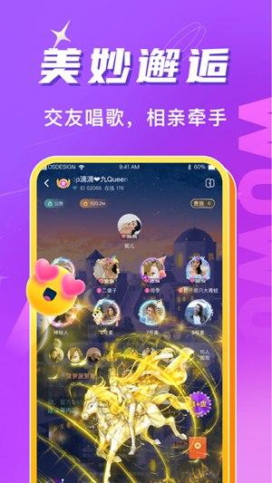 窝窝语音app苹果最新版最新版