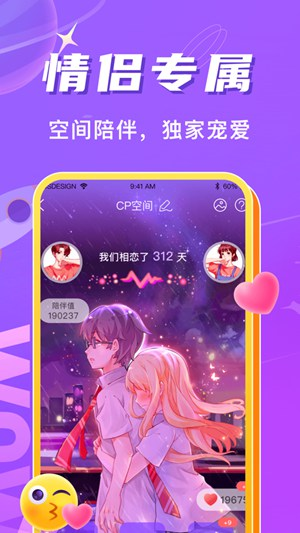 窝窝语音app苹果最新版
