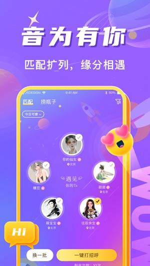 窝窝语音app苹果最新版下载